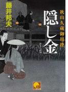隠し金 (ベスト時代文庫 秋山久蔵御用控)(ベスト時代文庫)