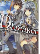 D‐breaker (MF文庫J)(MF文庫J)