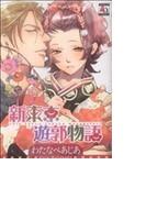 新東京遊郭物語 (アクアコミックス)(アクアコミックス)