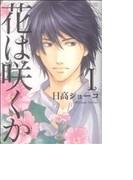 花は咲くか 1 (バーズコミックス)(バーズコミックス)