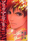 ブラッディ・マンデイSeason2絶望ノ匣 1 (講談社コミックス SHONEN MAGAZINE COMICS)(少年マガジンKC)