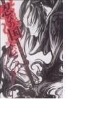 忍びの国 1 (ゲッサン少年サンデーコミックス)(ゲッサン少年サンデーコミックス)