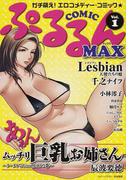 COMICぷるるんMAX Vol.1