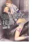墜ちる聖者の接吻 (ミリオンコミックス)(ミリオンコミックス)