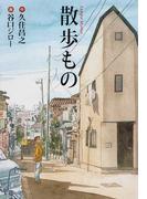 散歩もの (扶桑社文庫)(扶桑社文庫)