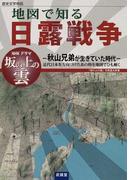 地図で知る日露戦争 歴史文学地図 NHKドラマ坂の上の雲 秋山兄弟が生きていた時代 近代日本を方向づけたあの時を地図でひも解く