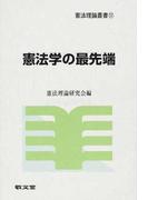憲法学の最先端 (憲法理論叢書)