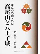 高尾山と八王子城 東京の名山・名城 (揺籃社ブックレット)