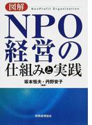 図解NPO経営の仕組みと実践