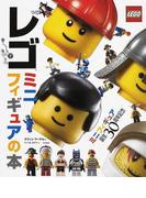 レゴミニフィギュアの本 ミニフィギュア誕生30周年記念