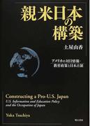 親米日本の構築 アメリカの対日情報・教育政策と日本占領