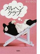 メルヘンクラブ (宝島社文庫)(宝島社文庫)