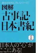 図解古事記・日本書紀 普及版 (歴史がおもしろいシリーズ!)