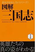 図解三国志 普及版 (歴史がおもしろいシリーズ!)