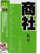 商社 2011年度版 (最新データで読む産業と会社研究シリーズ)