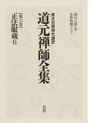 道元禅師全集 原文対照現代語訳 第6巻 正法眼蔵 6