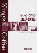 Mr.キングスの珈琲講座 美味しいコーヒーを楽しむために