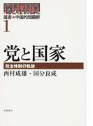 叢書★中国的問題群 1 党と国家