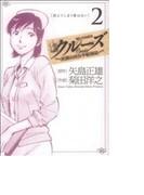 クルーズ(ビッグコミックス) 2巻セット(ビッグコミックス)