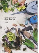Aji‐Niwa どこか懐かしく、心に響く庭 (ガーデン&ガーデンMook)