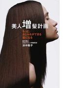 美人増髪計画 もっと、おしゃれができる髪になる