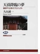 天孫降臨の夢 藤原不比等のプロジェクト (NHKブックス)(NHKブックス)