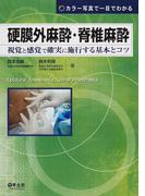 硬膜外麻酔・脊椎麻酔 視覚と感覚で確実に施行する基本とコツ カラー写真で一目でわかる