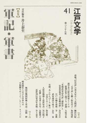 江戸文学 41 〈特集〉軍記・軍書