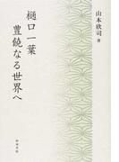 樋口一葉豊饒なる世界へ (近代文学研究叢刊)