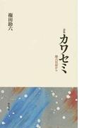 カワセミ 助六日記から 詩集