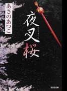 夜叉桜 長編時代小説 (光文社文庫 「弥勒」シリーズ)(光文社文庫)