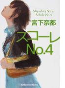スコーレNo.4 (光文社文庫)(光文社文庫)