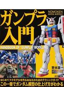 ガンプラ入門 NOMOKEN extra edition