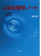 人体生理学ノート 改訂7版