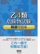乙4類危険物試験精選問題集 (LICENSE BOOKS)