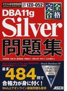 ORACLE MASTER DBA11g Silver問題集 完全合格 試験番号1Z0−052 (オラクル認定資格試験)