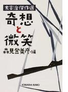 奇想と微笑 太宰治傑作選 (光文社文庫)(光文社文庫)