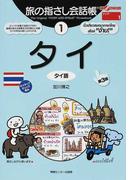 旅の指さし会話帳 第3版 1 タイ