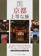 大人の時間を楽しむ京都上等な旅