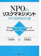 NPOのリスクマネジメント NPO経営成功の鍵