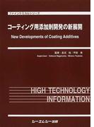 コーティング用添加剤開発の新展開 (ファインケミカルシリーズ)(ファインケミカルシリーズ)