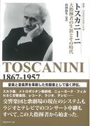 トスカニーニ 大指揮者の生涯とその時代 (叢書・20世紀の芸術と文学)