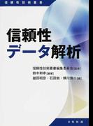 信頼性データ解析 (信頼性技術叢書)