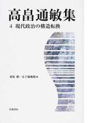高畠通敏集 4 現代政治の構造転換