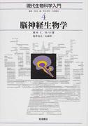 現代生物科学入門 4 脳神経生物学