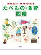 たべもの・食育図鑑 「食の科学」と「いのちの営み」を考える