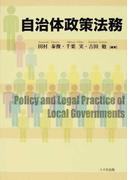 自治体政策法務