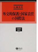 外交的保護と国家責任の国際法 (学術選書 国際法 広瀬善男・国際法選集)