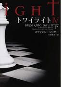 トワイライト 4下 (ヴィレッジブックス)(ヴィレッジブックス)