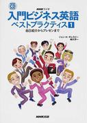 NHKラジオ入門ビジネス英語ベストプラクティス 1 自己紹介からプレゼンまで (NHK CD BOOK)